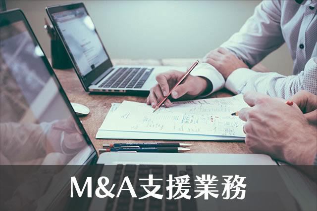 M&A支援業務