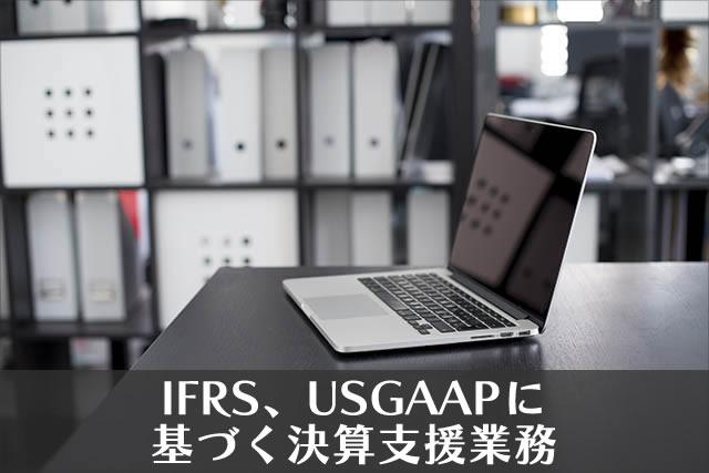 IFRS、USGAAPに基づく決算支援業務